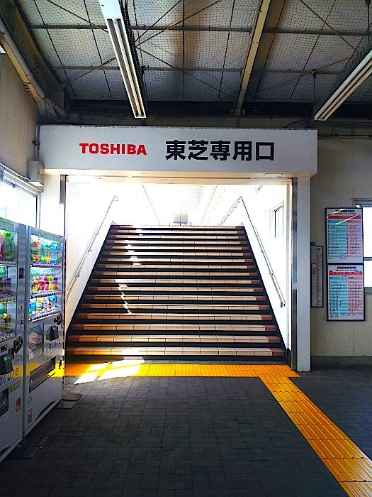 JR北府中駅・東芝専用口