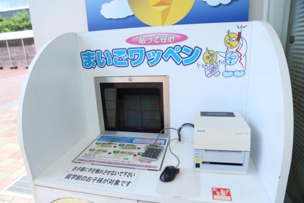 迷子ワッペンの発行機。親の携帯番号を入力すると、番号がわからない形でバーコード化され、迷子の時は係の方が電話をしてくれる仕組み。