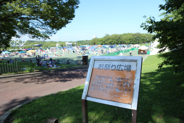 万博記念公園「お祭り広場」入口