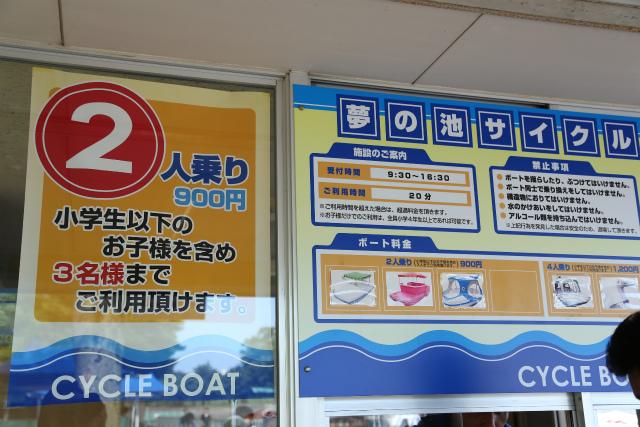 まずは料金を支払う。ボートの大きさで値段が違う。小学生以下の子供ひとりまでOKの二人乗り900円をチョイスした。