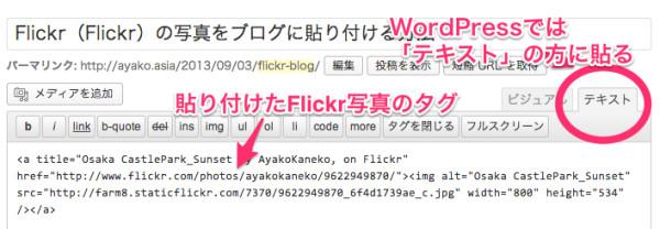 WordPressでは「テキスト」の方にFlickr写真のタグを貼り付ける