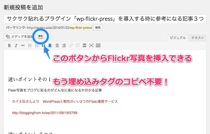 WordPressの投稿画面からダイレクトにFlickr写真を貼り付けるプラグイン