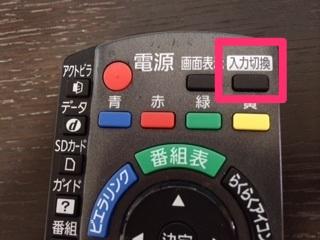 ⑤リモコンの「入力切替」を押すと、HDMIが選択できるようになっている