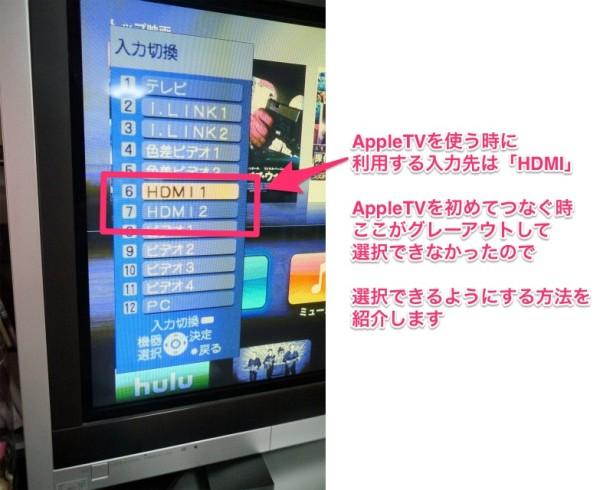 AppleTVを接続する際、HDMIがグレーアウトしていることがあります。今回はPanasonicのテレビの場合の解決策を紹介します