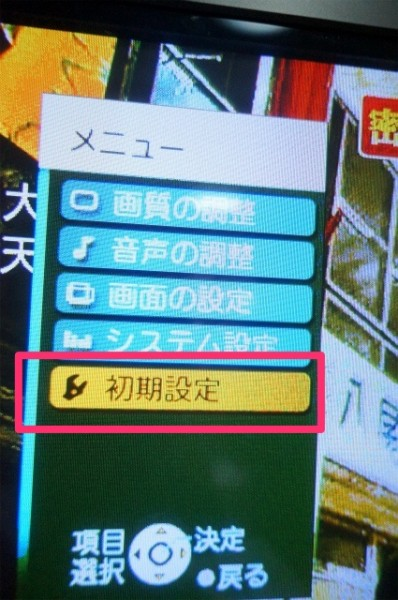 ②リモコンで「メニュー」ボタンを押し、「初期設定」を押す