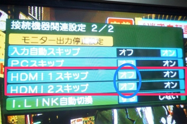 ④接続機器関連設定には1/2、2/2があり、下ボタンを押して2/2まで進む。その中に、「HDMI1スキップ」「HDMI2スキップ」があり、ここを「オフ」にする。「オン」の場合は接続された機器を認識しないという設定のため「オフ」にする必要がある