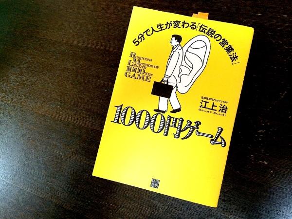 同僚に教えたくない成果確実の営業本。『1000円ゲーム 5分で人生が変わる「伝説の営業法」』江上治 著