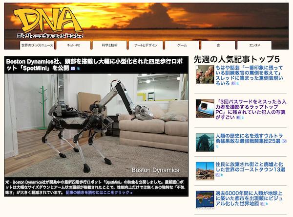 K先生のメディア、DailyNewsAgency