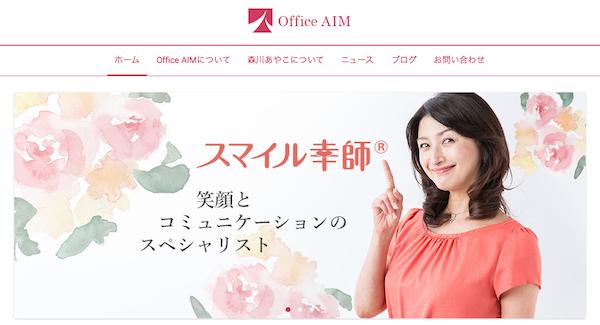 森川あやこ先生のオフィシャルサイト