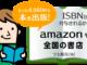 普通の人が「紙の本」を出版できる「MyISBN」とは? 初期費用4,980円!評判・導入事例・口コミも紹介